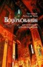 Православная библиотека Начинающему христианину Начало Начинающему христианину (Таинство Покаяния)