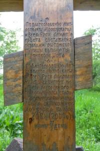 Крест на месте монастыря