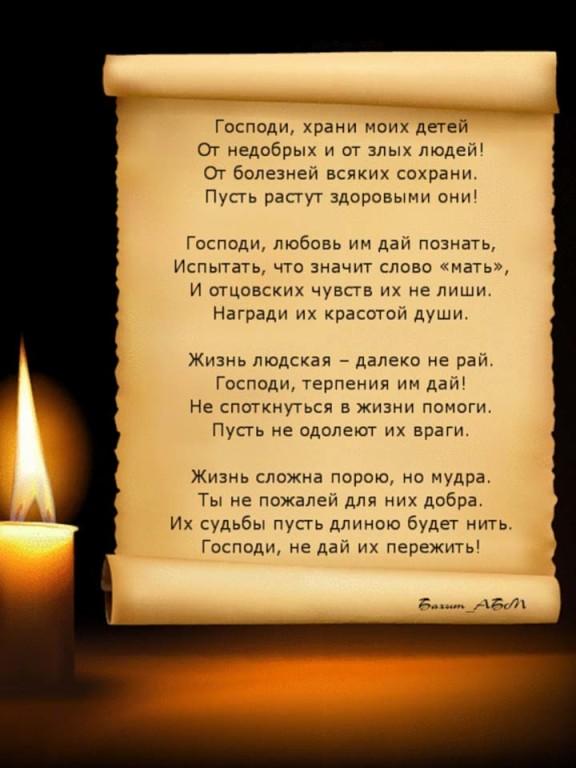 Наша вера православная image-15-07-13-21-09-3
