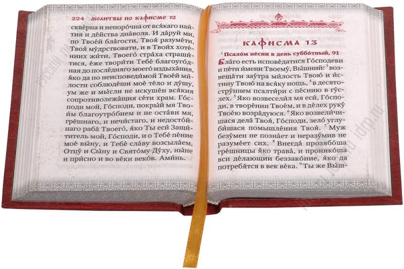 нужны псалтырь о здравии какие псалмы читать характеристика