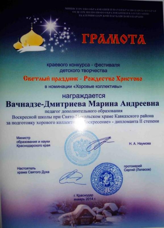 Краснодарский краевой конкурс