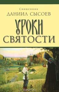 День памяти преподобного Иоанна Лествичника