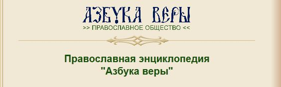 http://kavkazskaya-hram.cerkov.ru/files/2016/07/%D0%90%D0%B7%D0%B1%D1%83%D0%BA%D0%B0-%D0%B2%D0%B5%D1%80%D1%8B.jpg