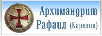 Официальный сайт архимандрита Рафаила (Карелина)