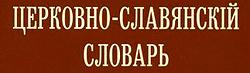 Полный церковнославянский словарь