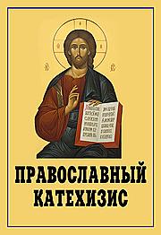 Скачать православная библиотека слушать онлайн