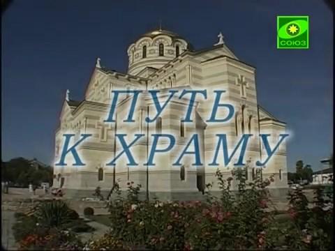 Видео – Святой равноапостольный князь Владимир. Путь к Храму