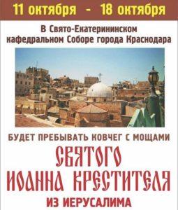 Состоится паломническая поездка к мощам Иоанна Крестителя в г. Краснодар