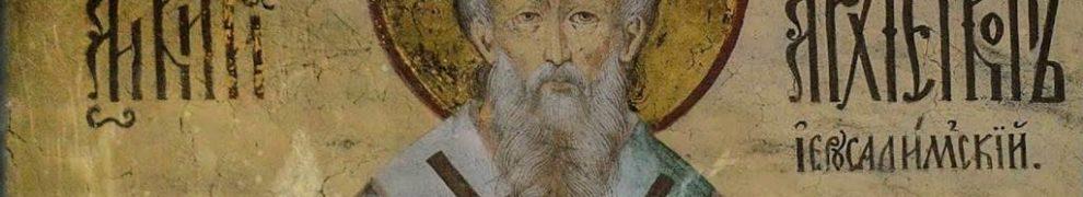 День памяти святителя Кирилла, архиепископа Иерусалимского – 31 марта
