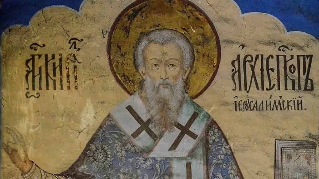 День памяти святителя Кирилла, архиепископа Иерусалимского – 31 марта 2020 ГОДА