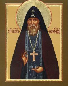 День памяти преподобного Серафима Вырицкого – 3 апреля 2020 года