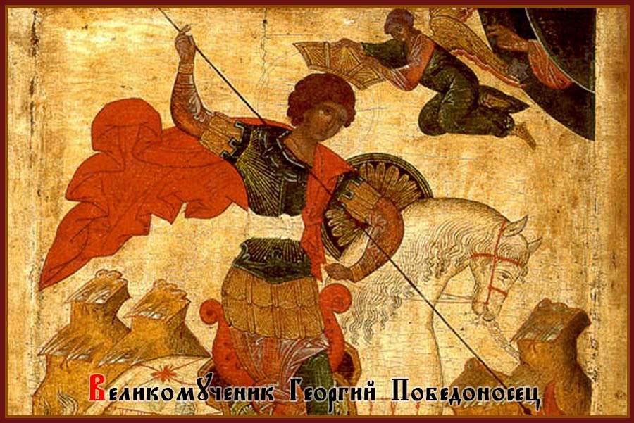 6 мая 2020 года. Память великомученика Георгия Победоносца
