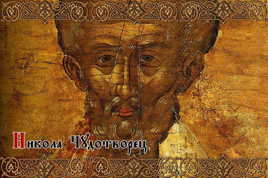 22 мая. Перенесение мощей святителя и чудотворца Николая из Мир Ликийских в Бар. 1087