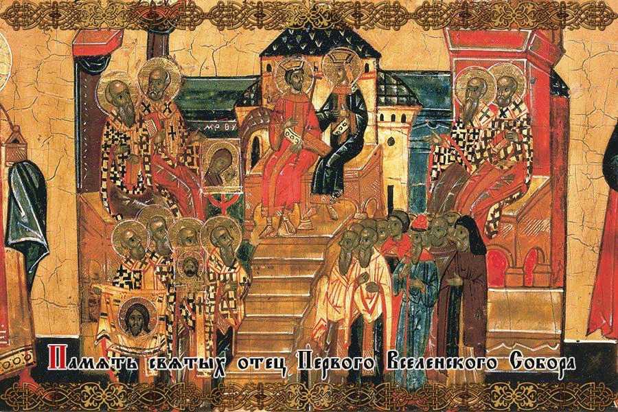 Неделя 7-я по Пасхе, святых отцев I Вселенского Собора – 31 мая. Воскресенье
