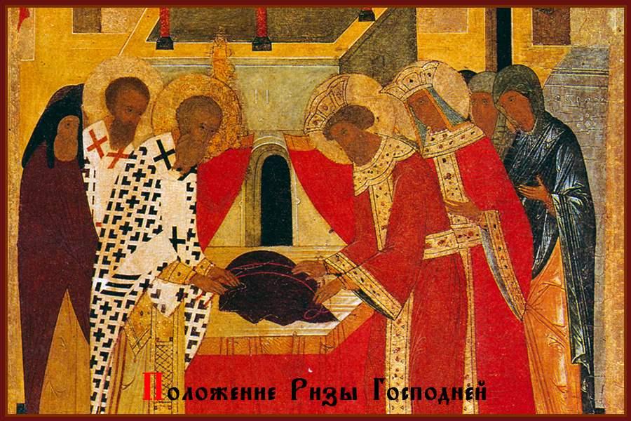 23 июля. Положения честной ризы Господа нашего Иисуса Христа в Москве. Четверг