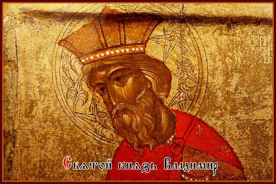 28 июля. Святой равноапостольный князь Владимир