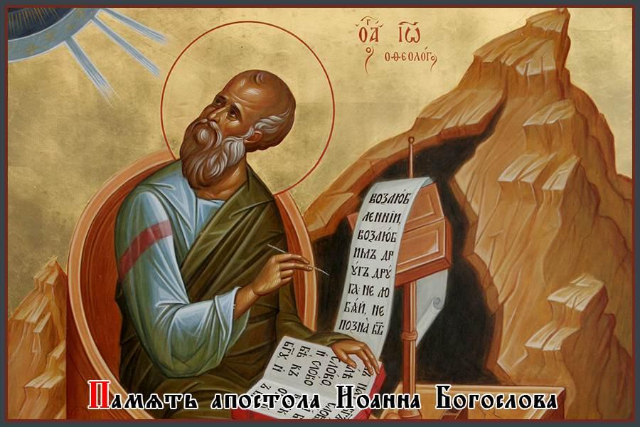 Память святаго славнаго и всехвальнаго апостола и евангелиста Иоанна Богослова. 9 октября