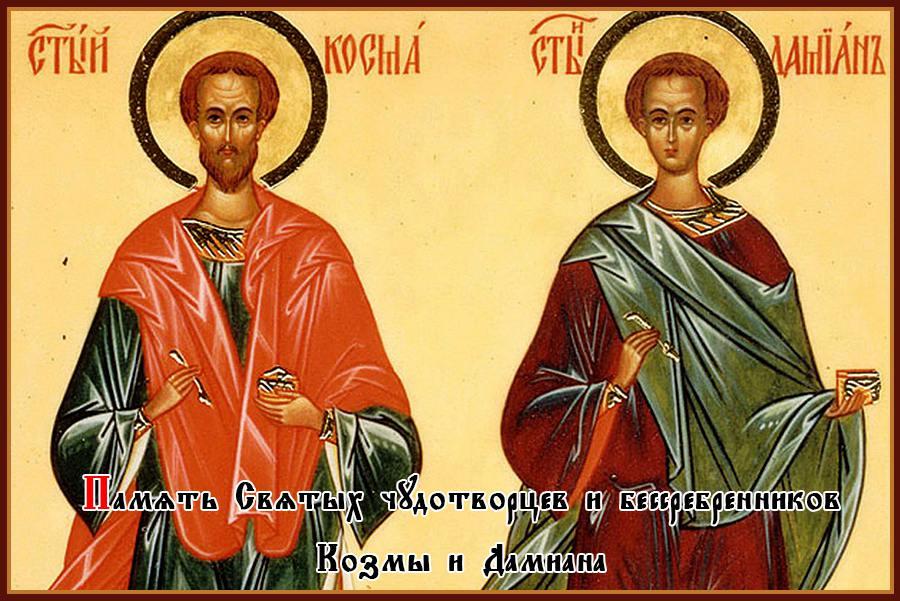 День памяти бессребреников и чудотворцев Космы и Дамиана Азийских