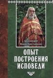 Архимандрит Иоанн (Крестьянкин). Опыт построения исповеди