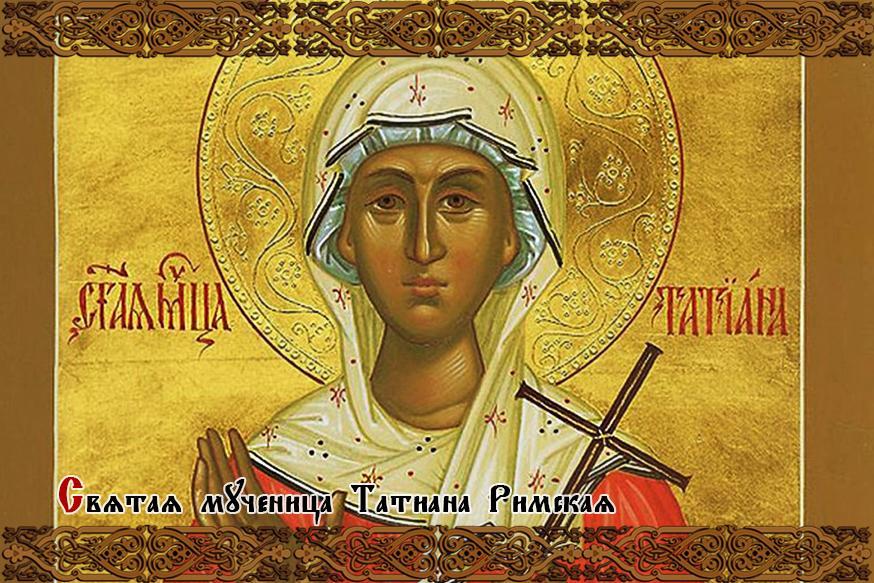 День памяти святой мученицы Татианы Римской – 25 января 2021. Понедельник