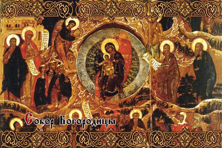 8 января. Собор Пресвятой Богородицы