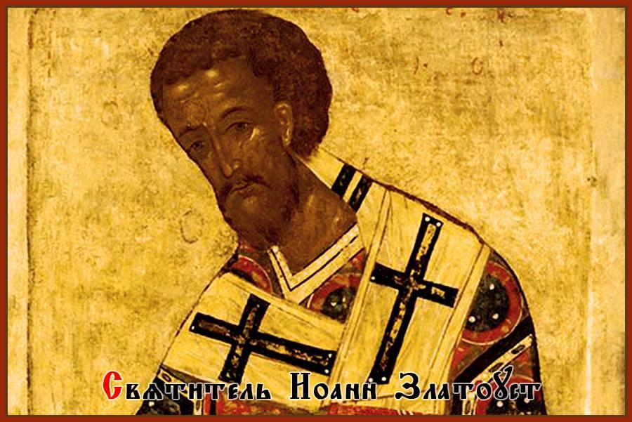 Перенесения мощей святителя Иоанна Златоуста – 9 февраля