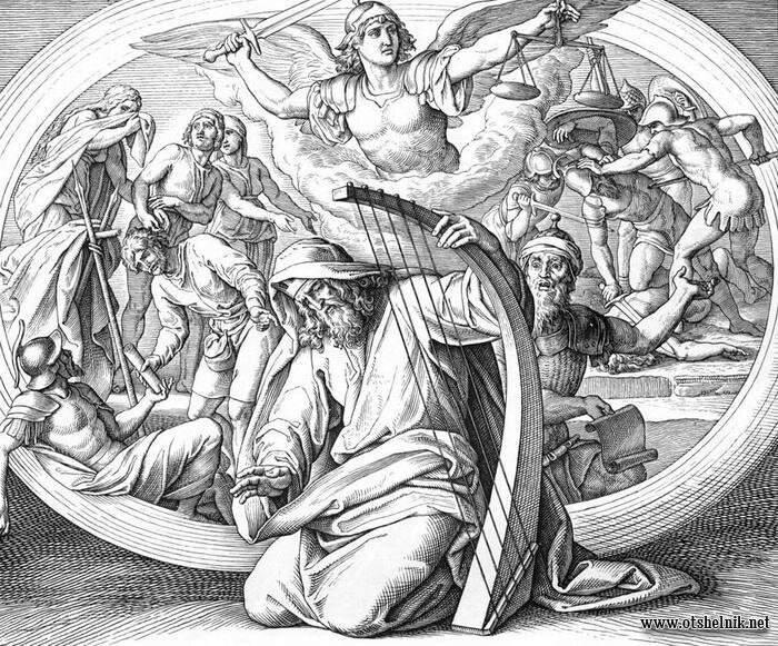 Псалмы Давида. Когда, как и зачем их читают христиане