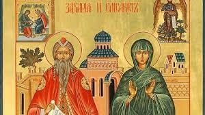 18 сентября. Память пророка Захарии и праведной Елисаветы